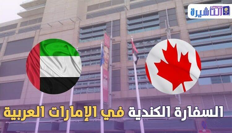 عنوان وموقع السفارة الكندية في الإمارات العربية المتحدة