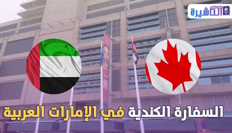 السفارة الكندية في الامارات العربية المتحدة