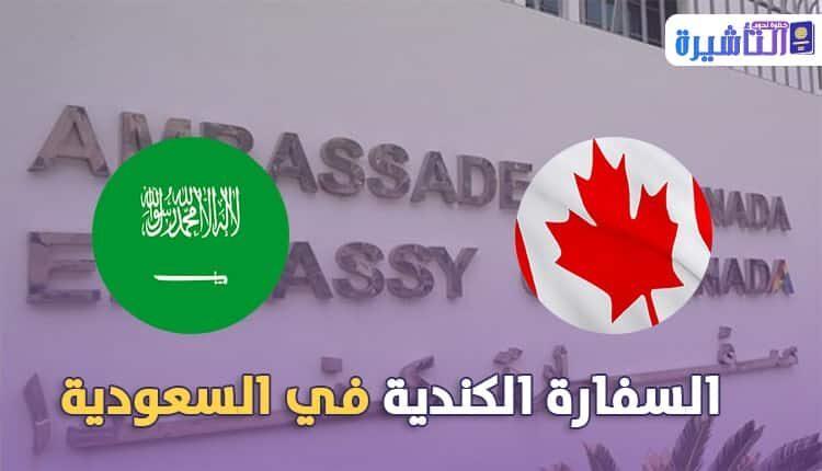 عنوان السفارة الكندية في السعودية و القنصلية الكندية في جدة