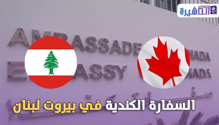 موقع عنوان السفارة الكندية في لبنان