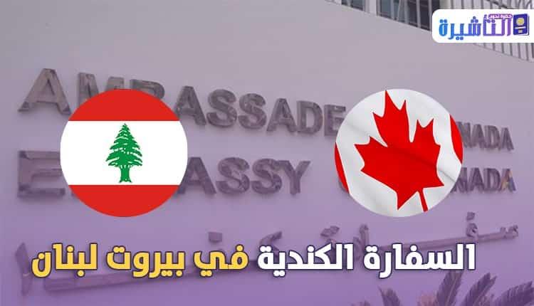 السفارة الكندية في لبنان