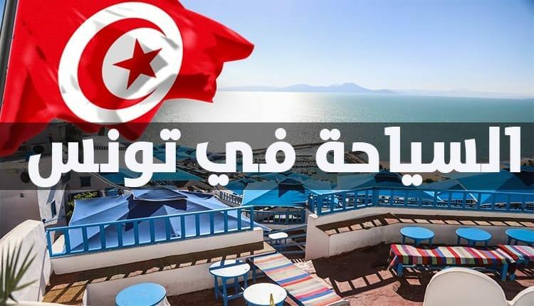 السياحة في تونس 2021