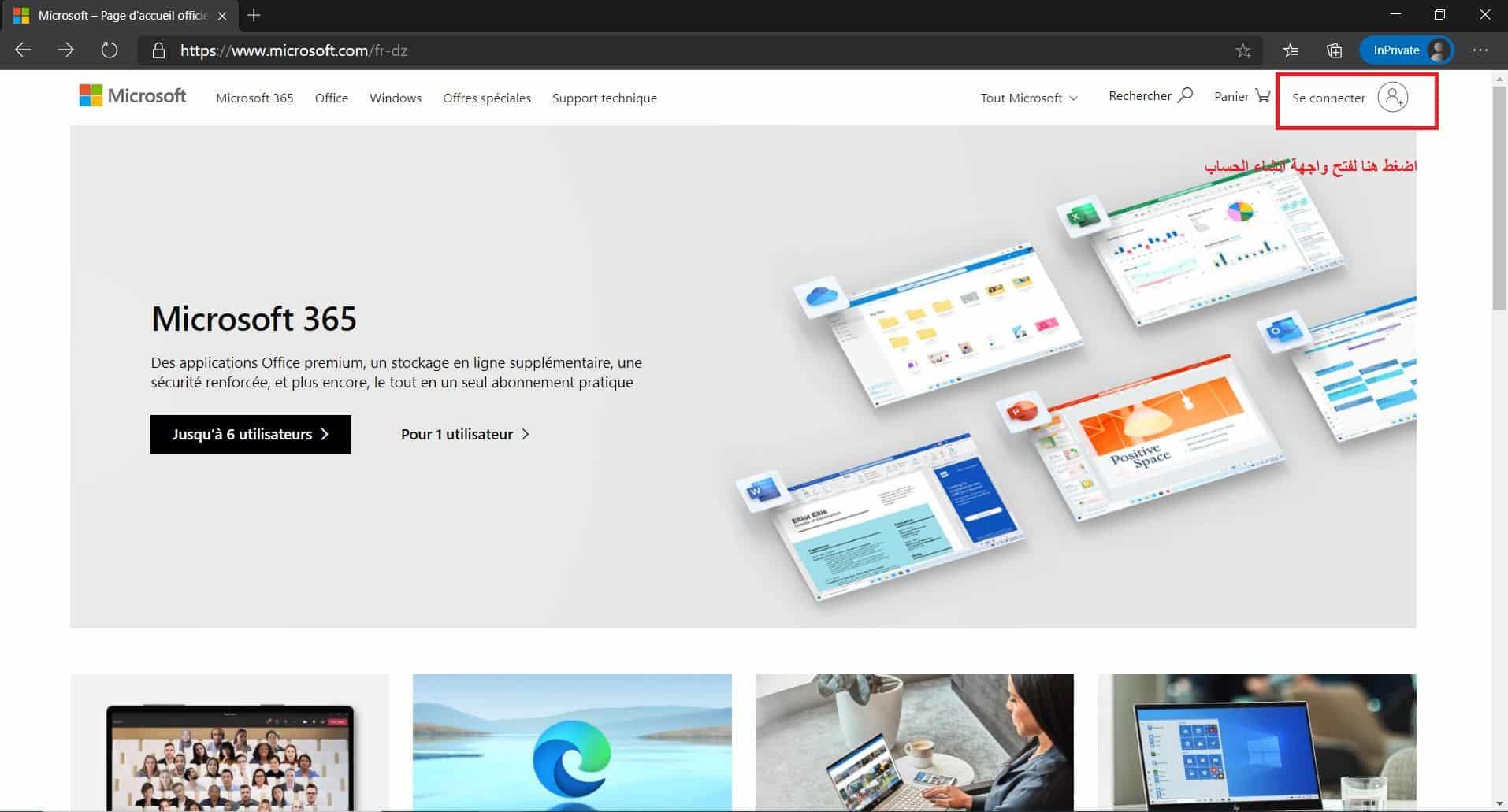 إنشاء حساب هوتميل جديد الدخول الى موقع ميكروسفت