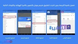 تفعيل خاصية الترجمة بدون انترنات لتطبيق مترجم قوقل بالتصوير