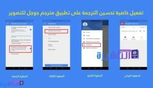 تفعيل خاصية تحسين الترجمة بالكاميرا على تطبيق مترجم قوقل للتصوير