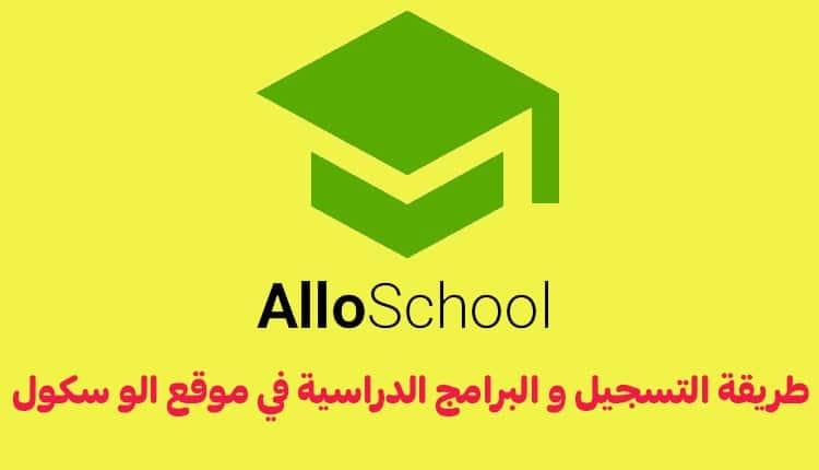 شرح كامل لموقع الو سكول AlloSchool للتعليم عن بعد