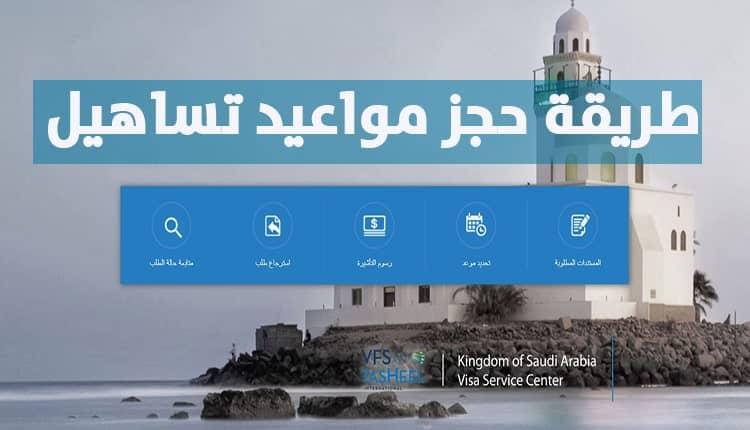 طريقة حجز موعد تساهيل – زيارة عائلية – الاستقدام – تساهيل مصر 2021