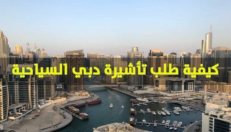 طريق الحصول على تأشيرة الإمارات العربية المتحدة-min