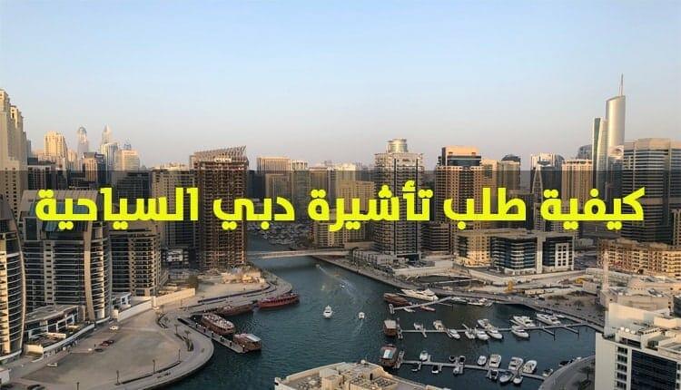 طريقة الحصول على تأشيرة الإمارات العربية المتحدة 2021