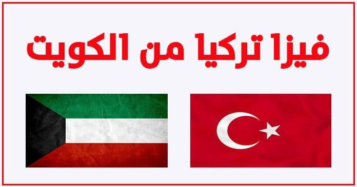 إجراءات الحصول على فيزا تركيا من الكويت 2021