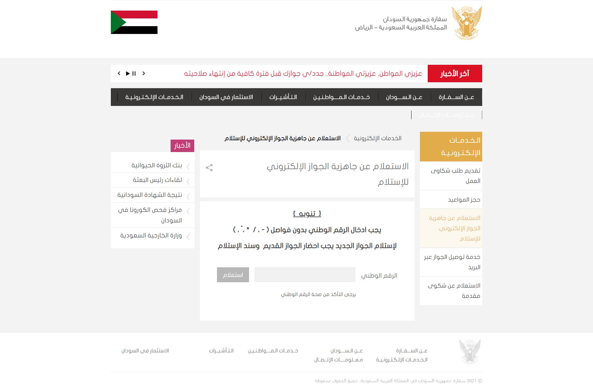 عن جاهزية الجواز السفارة السودانية بالرياض السعودية