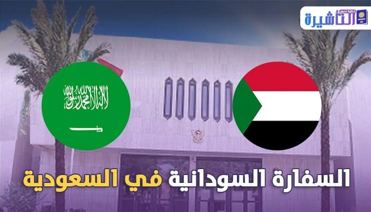 السفارة السودانية بالرياض و جدة المملكة العربية السعودية
