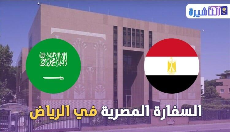 السفارة المصرية بالرياض المملكة العربية السعودية