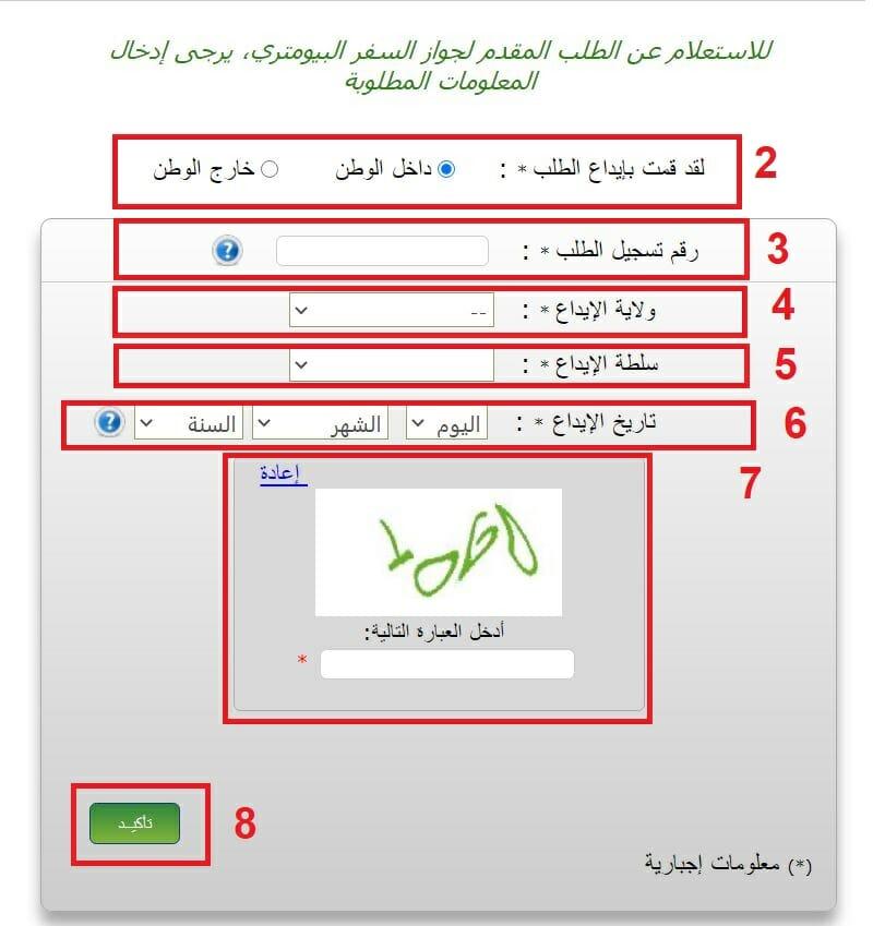 تتبع اصدار جواز السفر البيومتري الجزائري