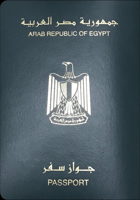 جواز السفر المصري 2021