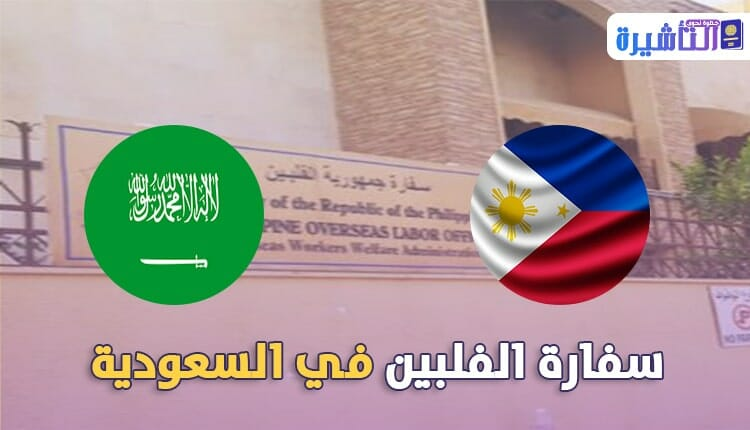 سفارة الفلبين الرياض و جدة المملكة العربية السعودية