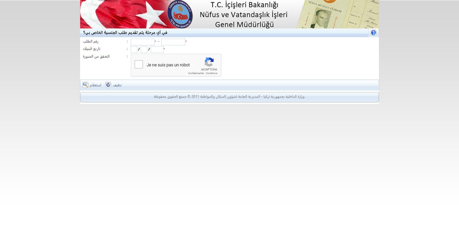 صورة موقع تتبع مراحل الجنسية التركية مترجم بالعربية