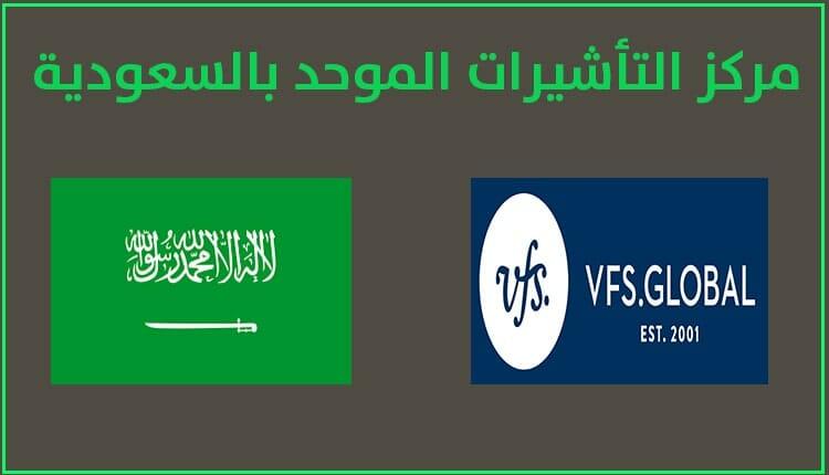 مركز التأشيرات الموحد VFS GLOBAL في السعودية