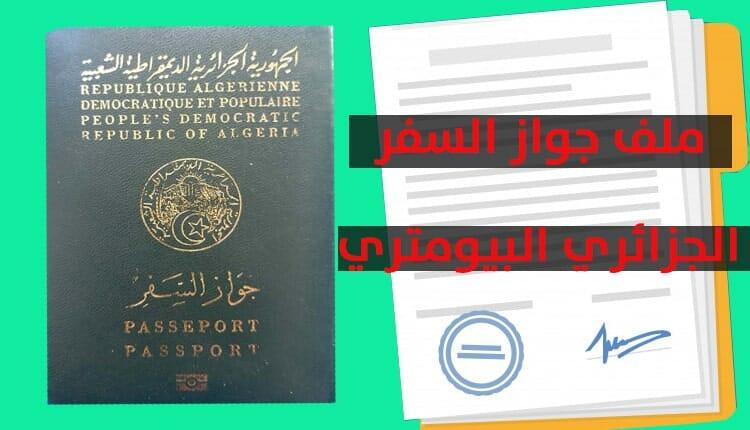 ملف جواز السفر البيومتري الجزائري 2021