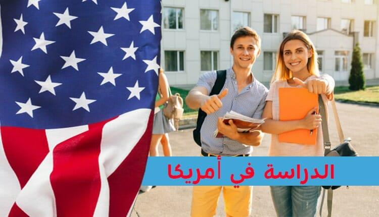 الدليل الشامل عن الدراسة في أمريكا 2021