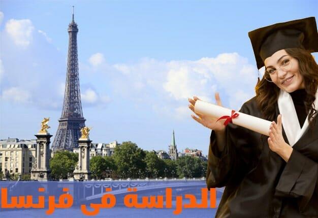 تعرف معنا عن كل ما يخص الدراسة في فرنسا 2021