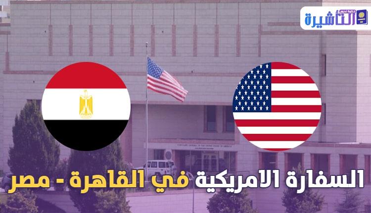 السفارة الامريكية بالقاهرة 2021