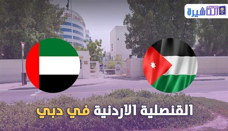 القنصلية الاردنية في دبي