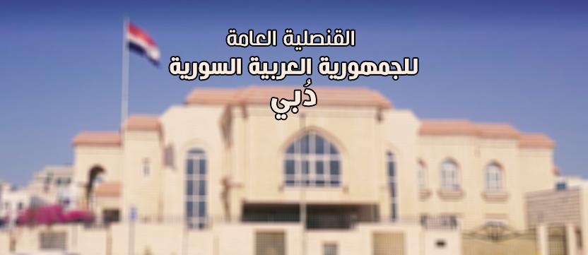 القنصلية السورية في دبي