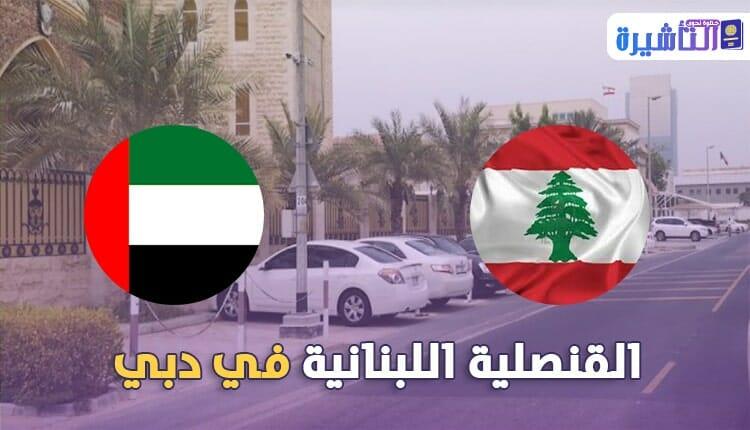 معلومات الاتصال بقنصلية لبنان في دبي