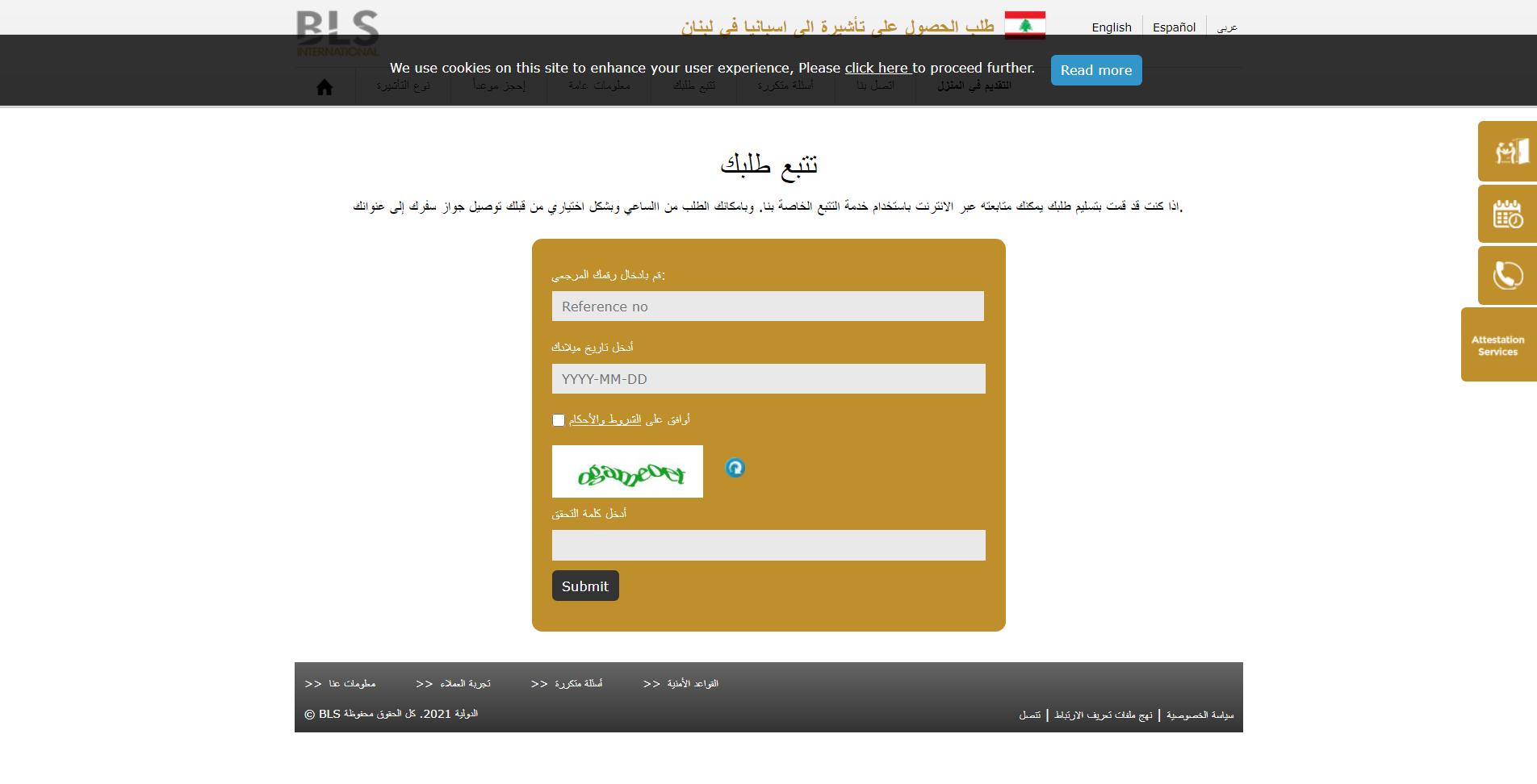 تتبع طلب فيزا اسبانيا من لبنان