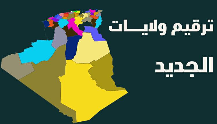 ترقيم ولايات الجزائر الجديدة 2021
