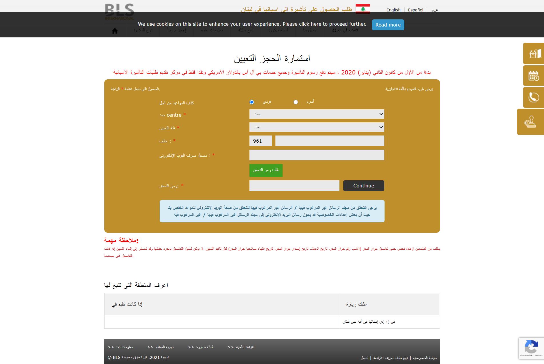 حجز موعد طلب فيزا اسبانيا من لبنان