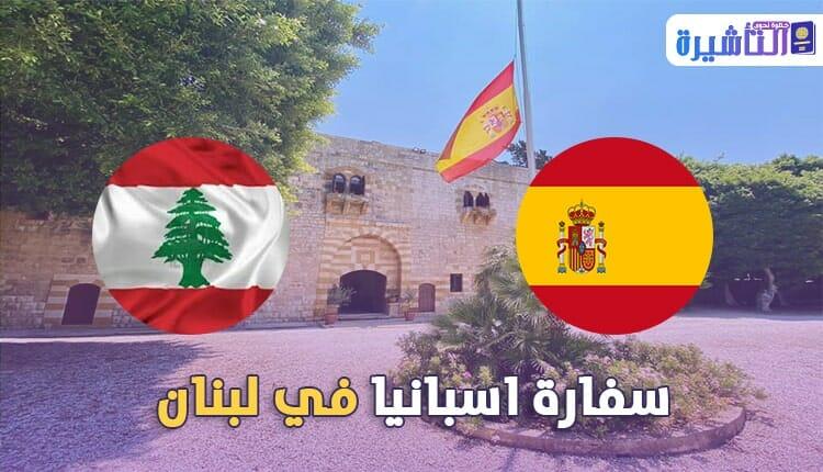 السفارة الإسبانية في لبنان