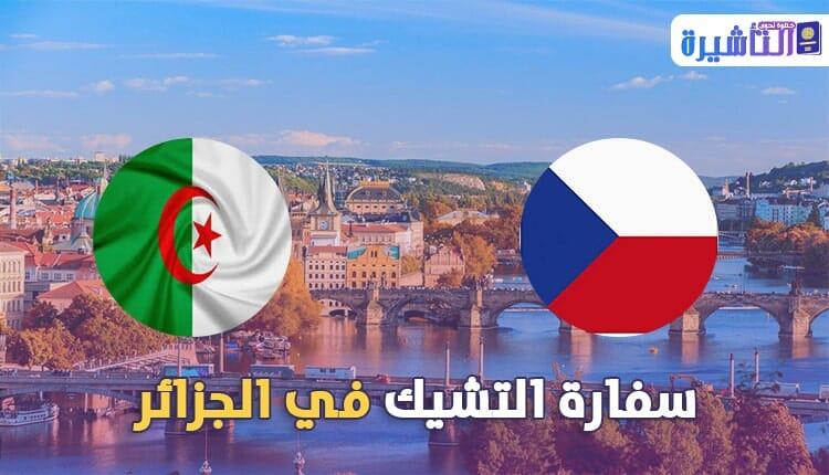 سفارة التشيك في الجزائر