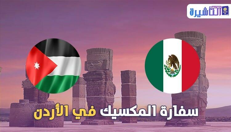 سفارة المكسيك في الأردن