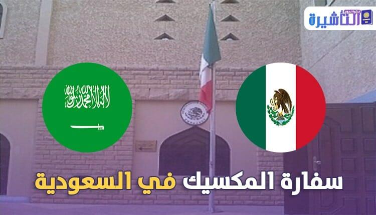 سفارة المكسيك بالرياض السعودية
