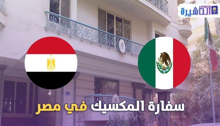 سفارة المكسيك في مصر