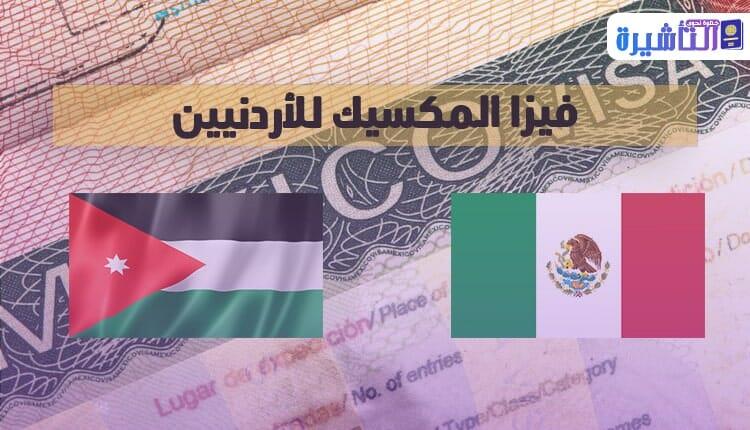 فيزا المكسيك للأردنيين 2021