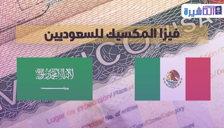 متطلبات فيزا المكسيك للسعوديين 2021