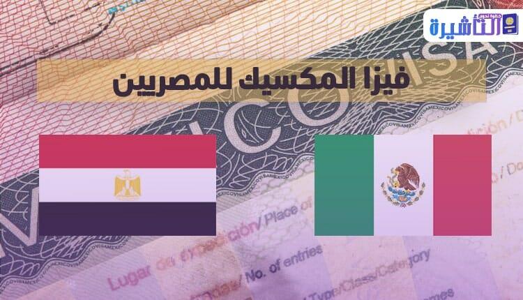 فيزا المكسيك للمصريين 2021