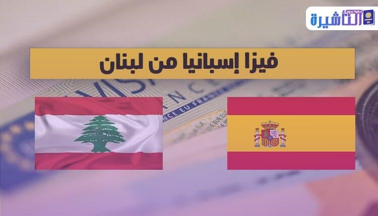 كيفية طلب فيزا اسبانيا من لبنان 2021