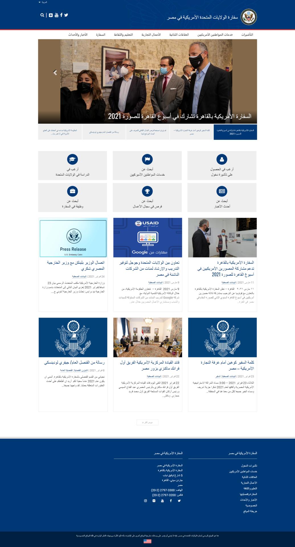 السفارة الامريكية بالقاهرة موقع الويب الرسمي