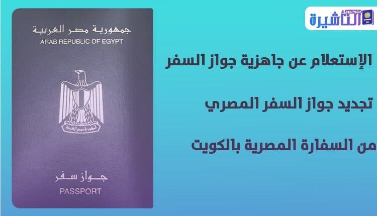 السفارة المصرية بالكويت الاستعلام عن جواز السفر و تجديد جواز السفر 2021