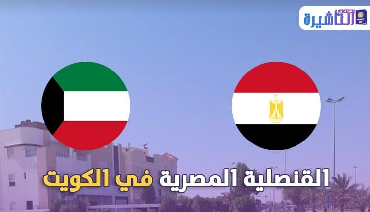 القنصلية المصرية في الكويت