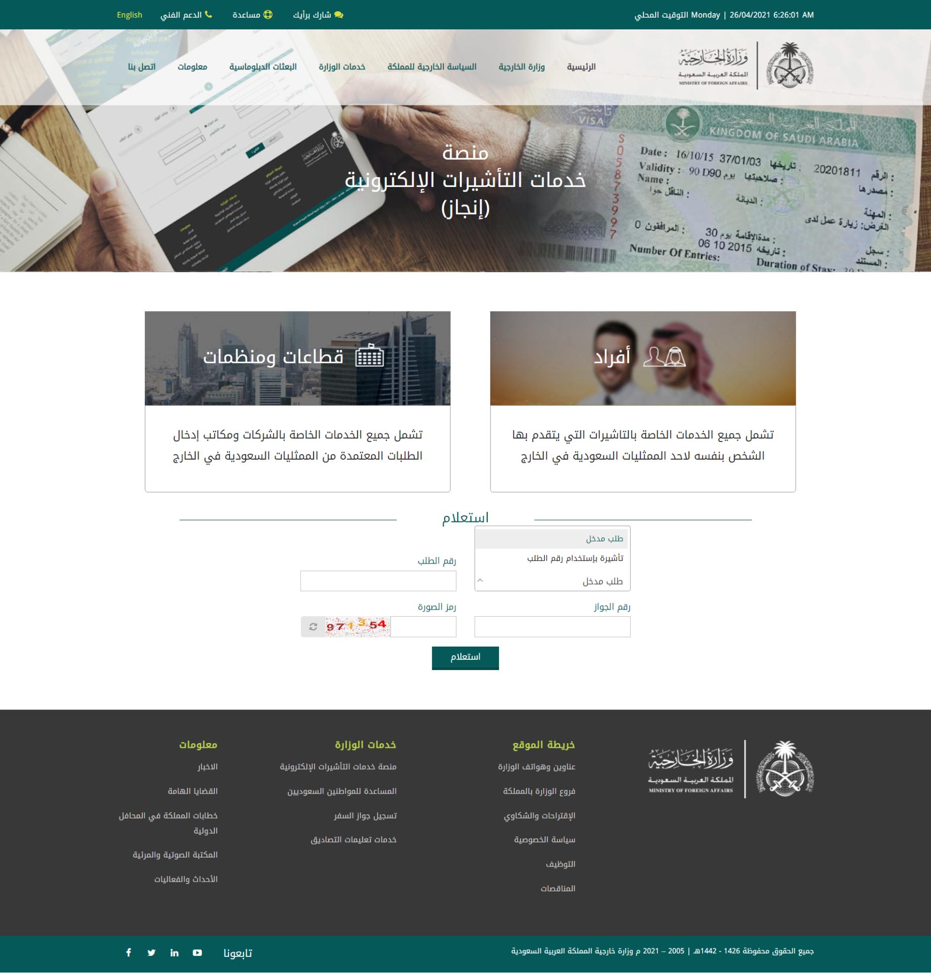 الاستعلام عن صدور تأشيرة من القنصلية السعودية رقم 02