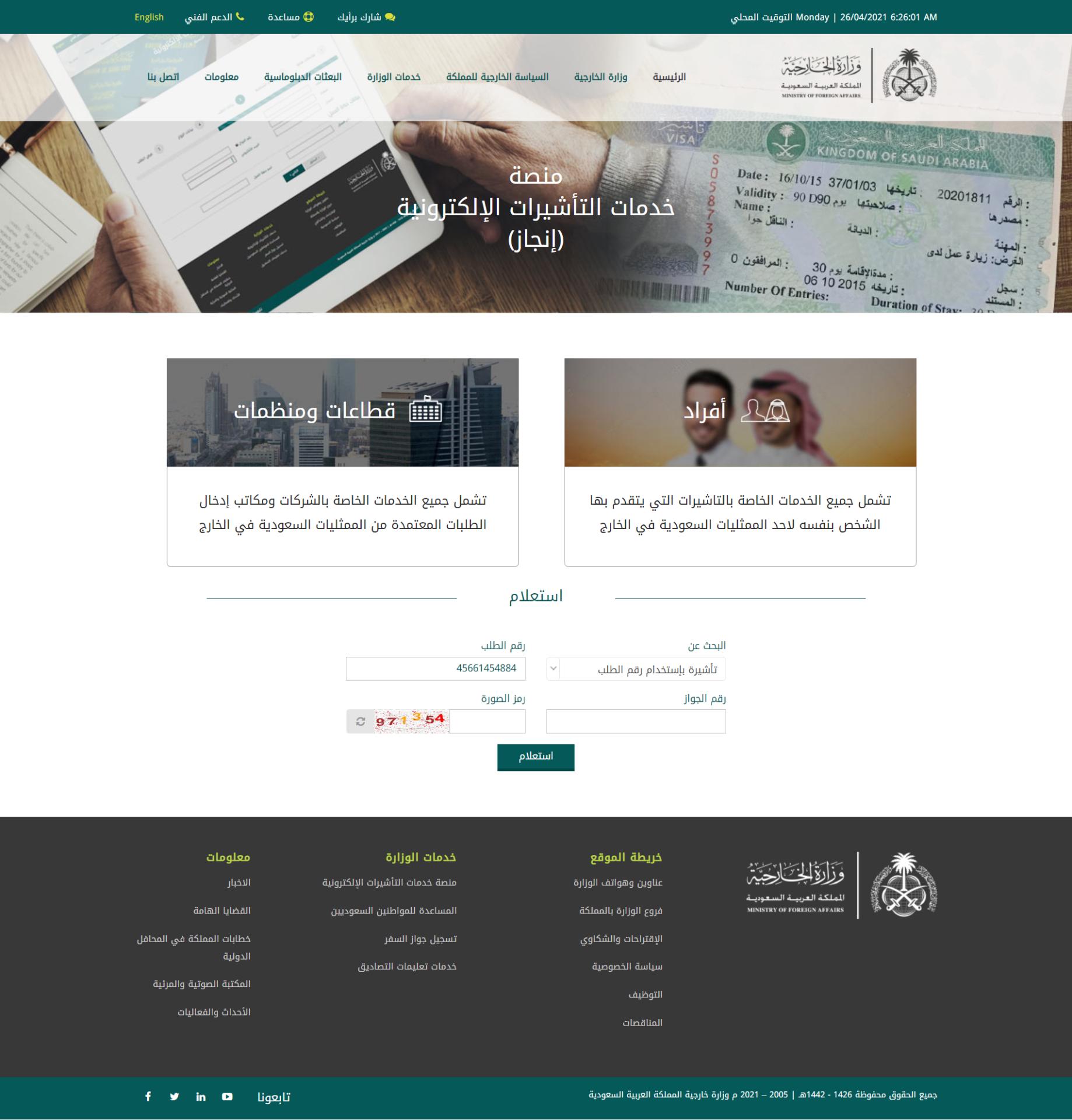 الاستعلام عن صدور تأشيرة من القنصلية السعودية رقم 03