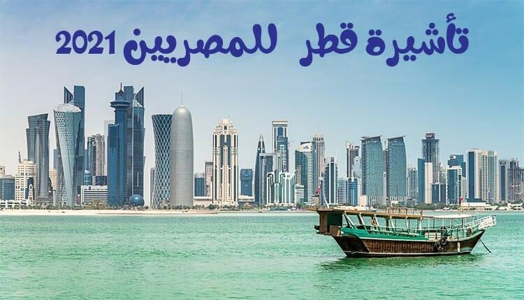 كيفية استخراج فيزا قطر للمصريين 2021