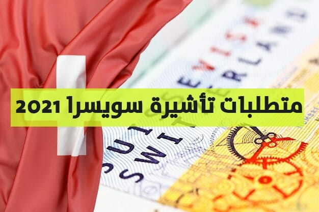 جميع اجراءات و متطلبات الحصول على تأشيرة سويسرا 2021