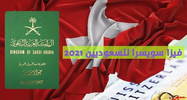 متطلبات استخراج فيزا سويسرا للسعوديين 2021