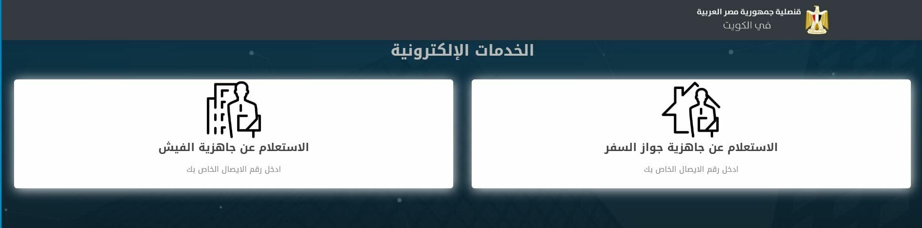 السفارة المصرية بالكويت الاستعلام عن جواز السفر رقم 01